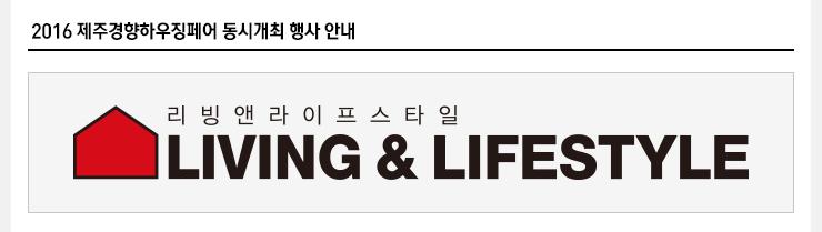 리라 동시개최 행사안내