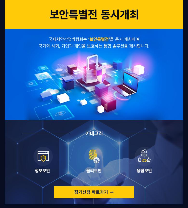 보안특별전 동시개최
